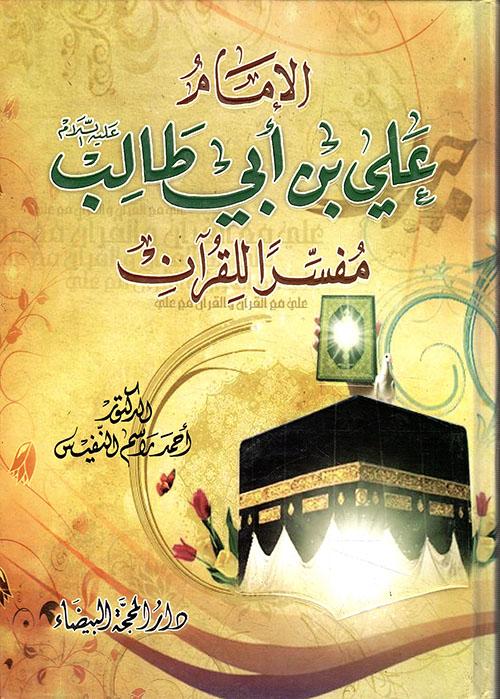 الإمام علي بن أبي طالب مفسراً للقرآن