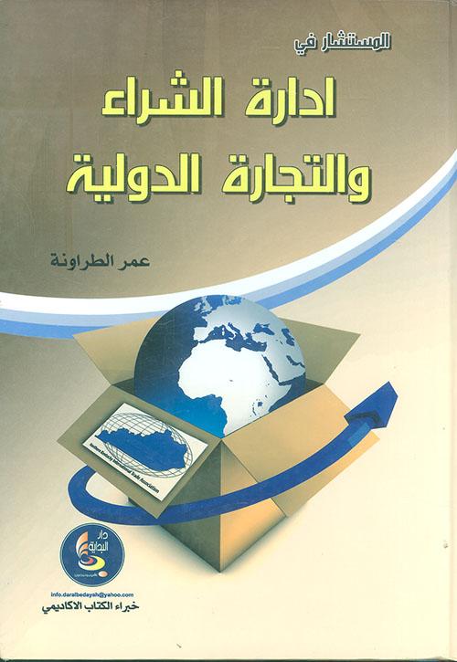 المستشار في إدارة الشراء والتجارة الدولية