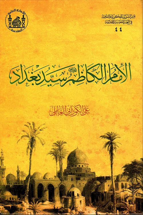 الإمام الكاظم سيد بغداد