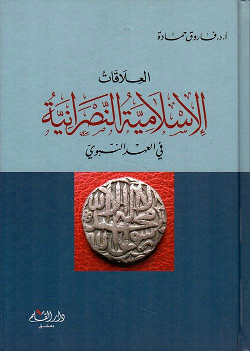 العلاقات الإسلامية النصرانية في العهد النبوي