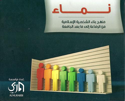 نماء (منهج بناء الشخصية الإسلامية من الرضاعة إلى الجامعة )