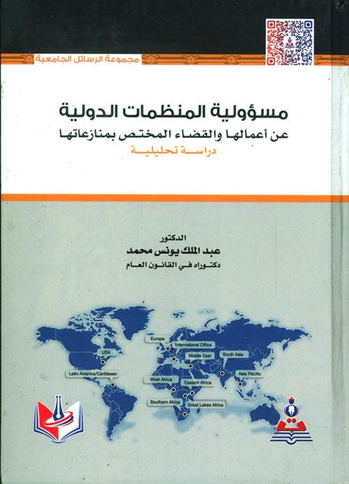 مسؤولية المنظمات الدولية عن أعمالها والقضاء المختص بمنازعاتها (دراسة تحليلية)