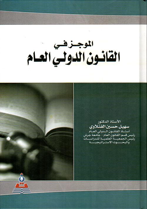 الموجز في القانون الدولي العام