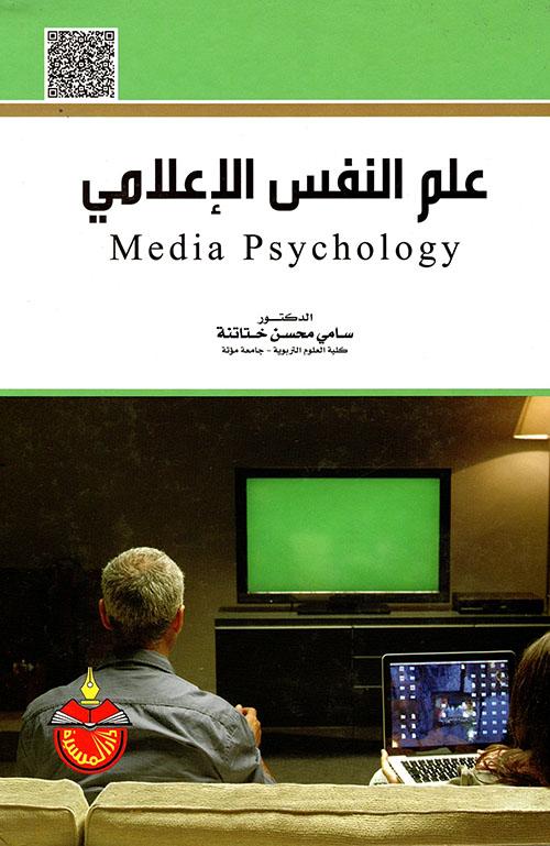 علم النفس الاعلامي