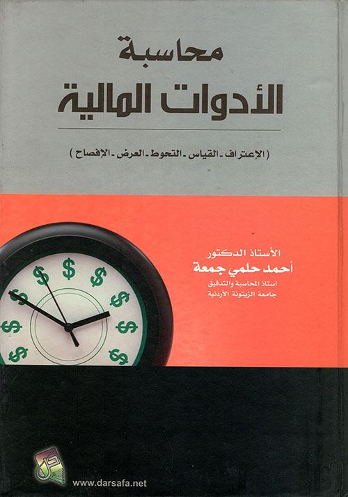 محاسبة الأدوات المالية (الاعتراف - القياس - التحوط - العرض - الإفصاح)