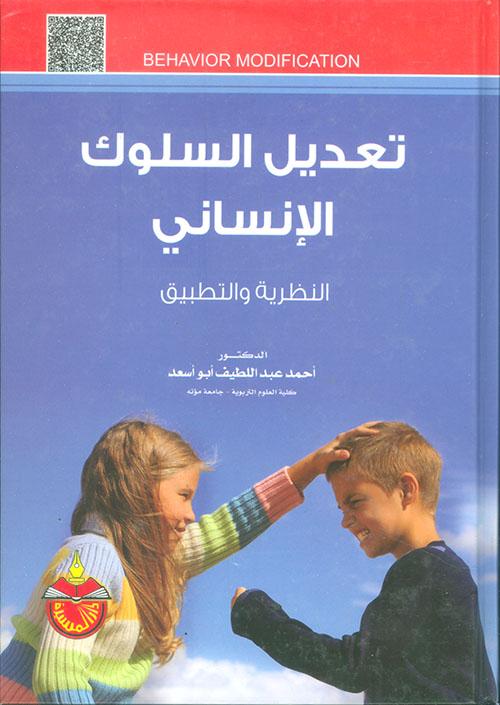 تعديل السلوك الإنساني ؛ النظرية والتطبيق