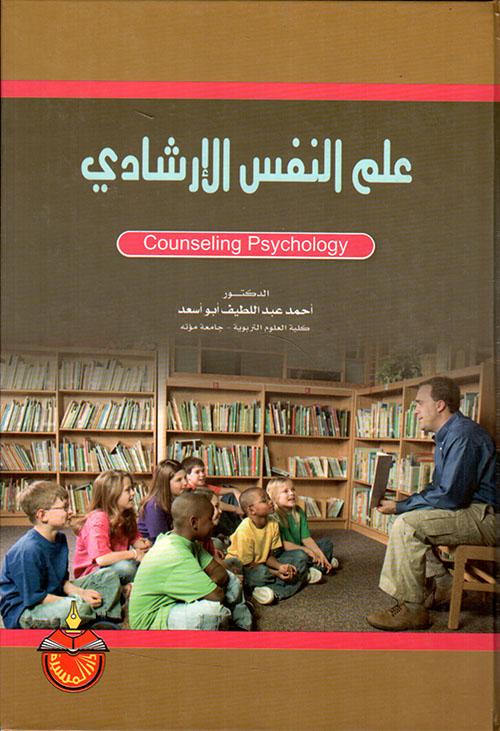 علم النفس الإرشادي
