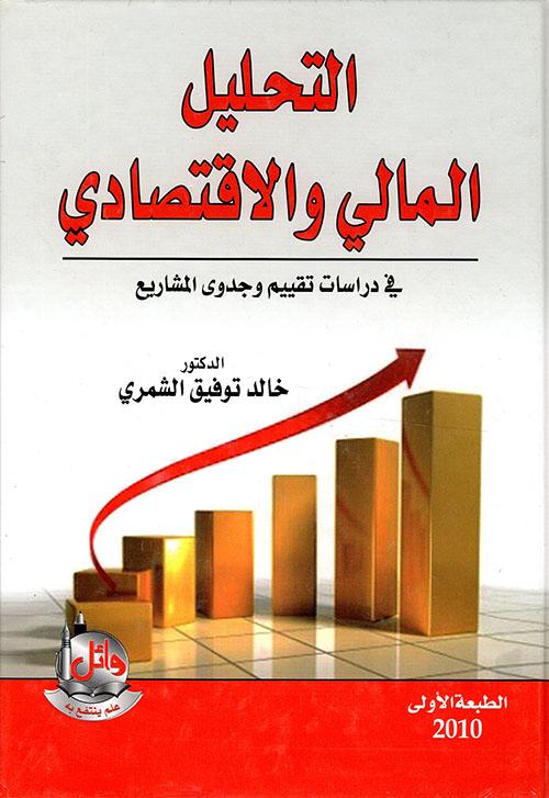 التحليل المالي والاقتصادي ؛ في دراسات تقييم وجدوى المشاريع