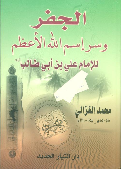 الجفر وسر اسم الله الأعظم للإمام علي بن أبي طالب