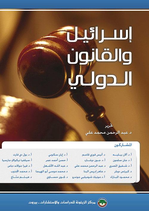 إسرائيل والقانون الدولي
