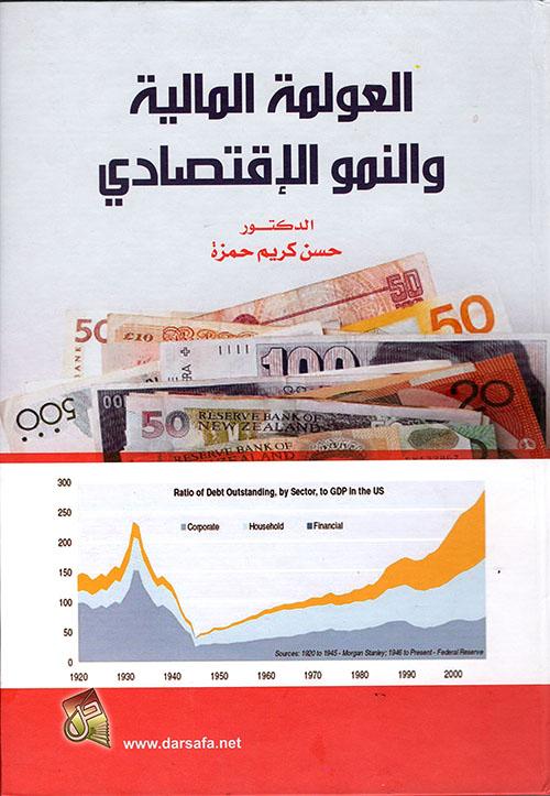 العولمة المالية والنمو الاقتصادي