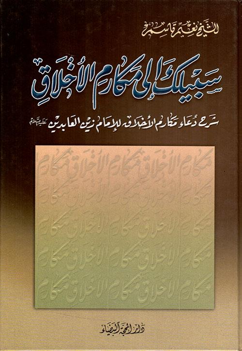سبيلك إلى مكارم الأخلاق ؛ شرح دعاء مكارم الأخلاق للإمام زين العابدين
