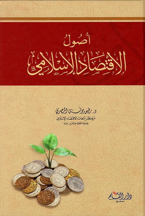 أصول الاقتصاد الإسلامي