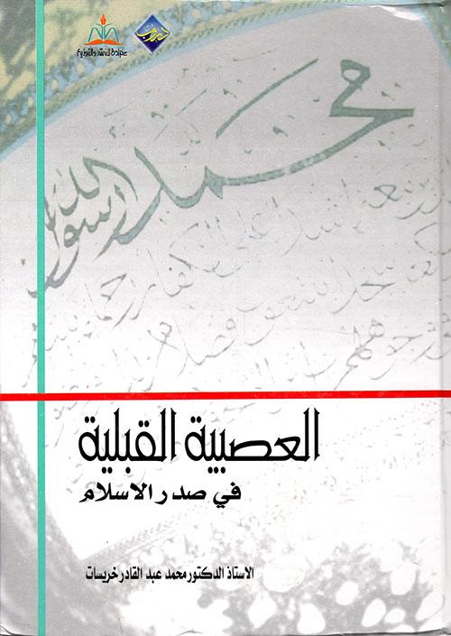 العصبية القبلية في صدر الإسلام