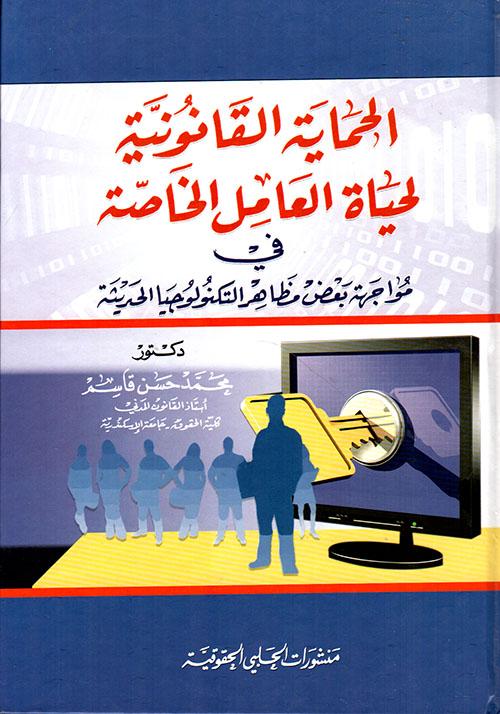 الحماية القانونية لحياة العامل الخاصة في مواجهة بعض مناظهر التكنولوجيا الحديثة