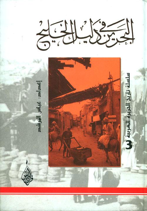 البحرين في دليل الخليج