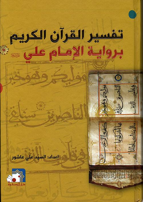 تفسير القرآن الكريم برواية الإمام علي