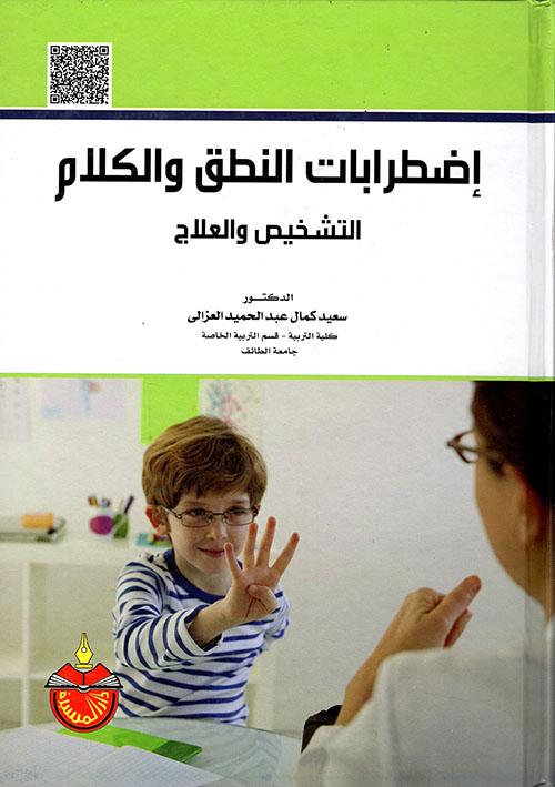 اضطرابات النطق والكلام ؛ التشخيص والعلاج