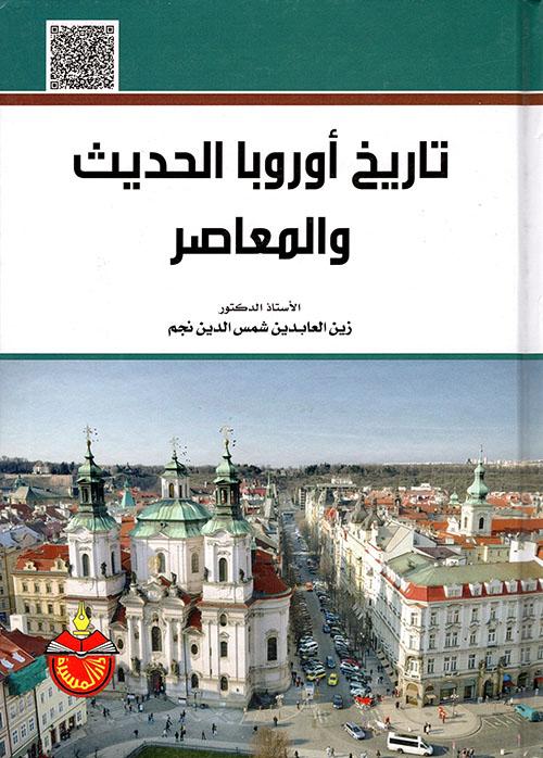 تاريخ العرب الحديث والمعاصر زين العابدين شمس الدين نجم pdf