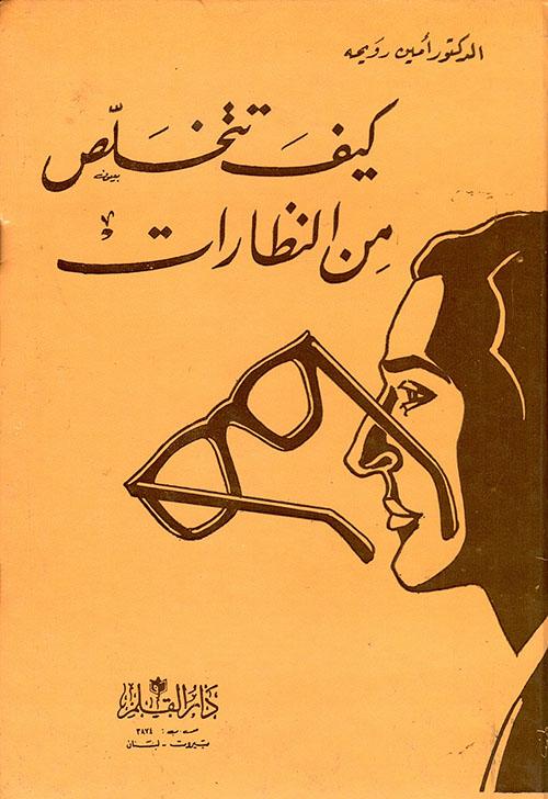 كتاب كيف تتخلص من النظارات pdf سمير القصب