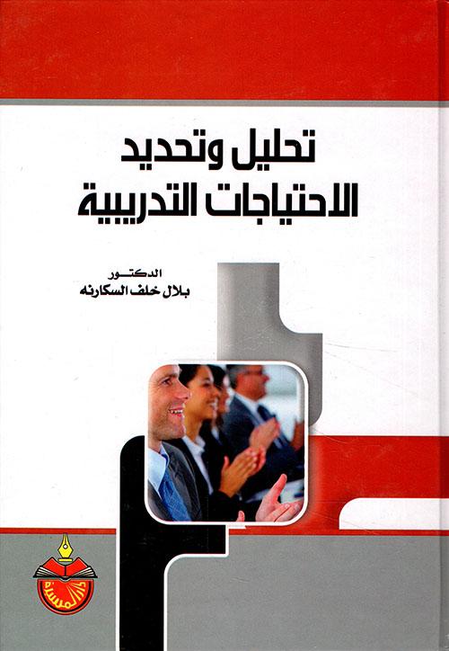 تحليل وتحديد الاحتياجات التدريبية