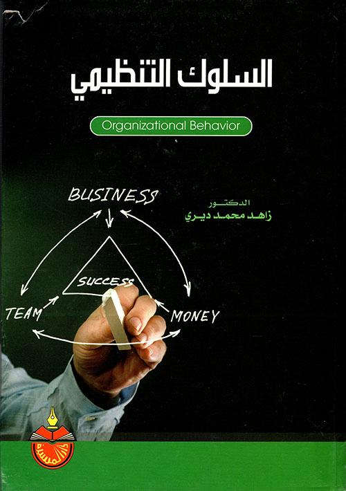 السلوك التنظيمي