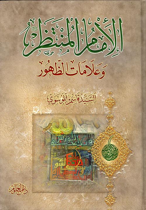 الإمام المنتظر وعلامات الظهور