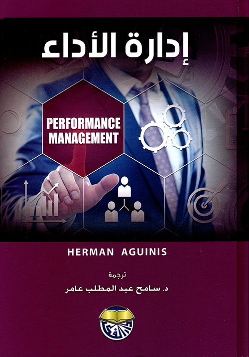 إدارة الأداء