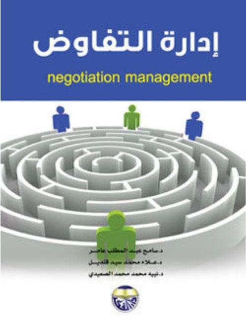 إدارة التفاوض