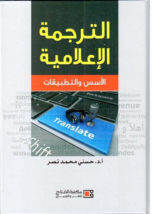 الترجمة الإعلامية الأسس والتطبيقات