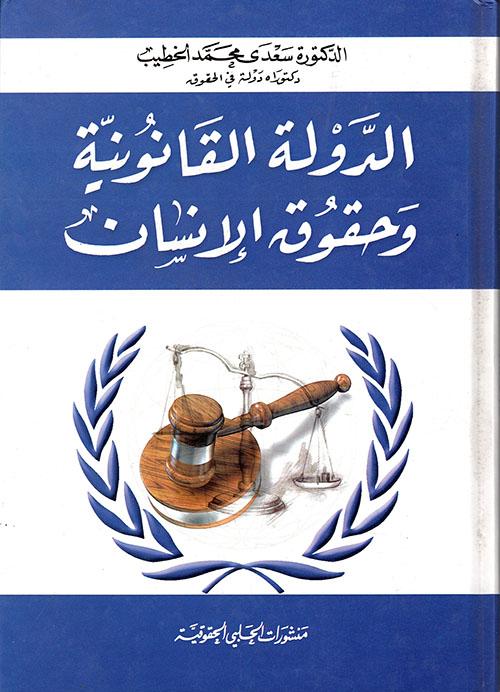 الدولة القانونية وحقوق الإنسان