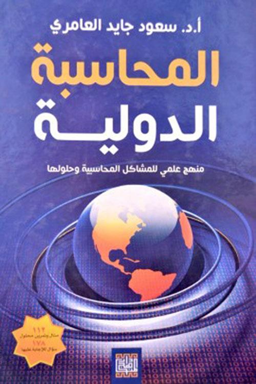 المحاسبة الدولية منهج علمي للمشاكل المحاسبية وحلولها