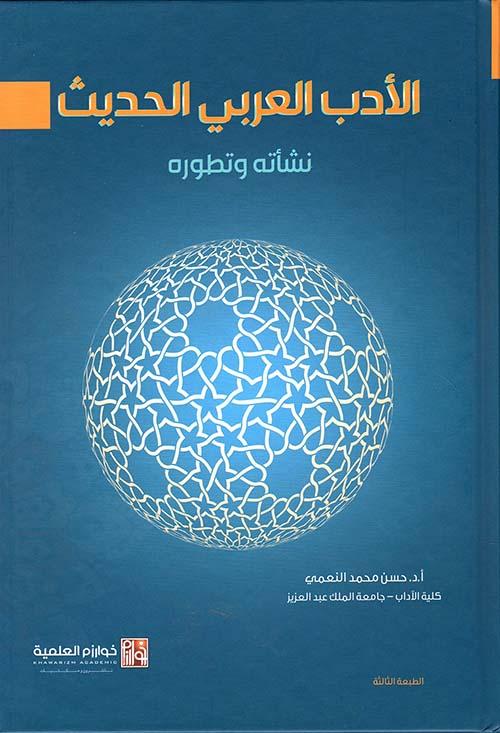 الأدب العربي الحديث (نشأته وتطوره)