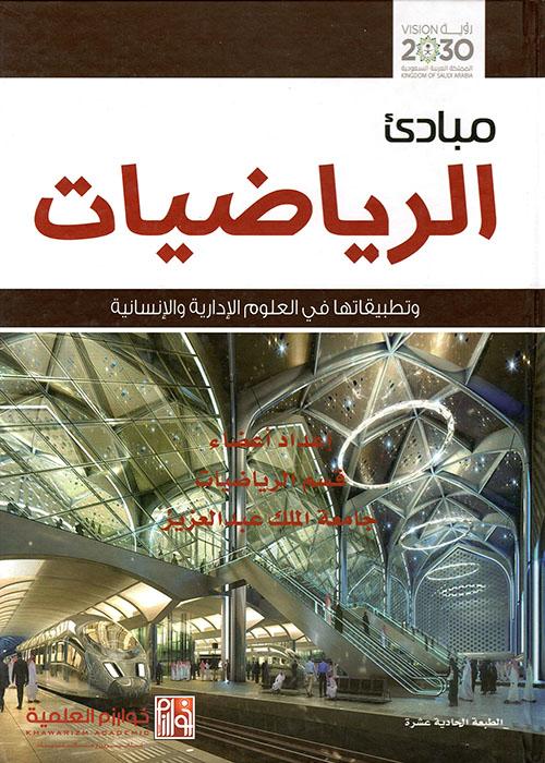 مبادئ الرياضيات وتطبيقاتها في العلوم الإدارية والإنسانية