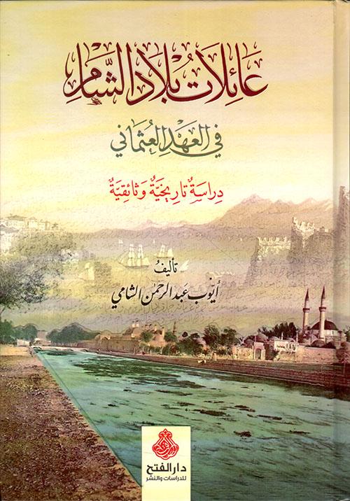 عائلات بلاد الشام في العهد العثماني ؛ دراسة تاريخية وثائقية