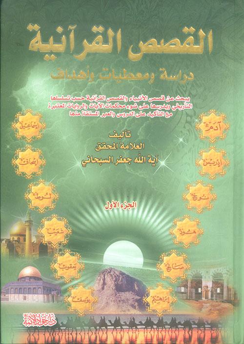 القصص القرآنية دراسة ومعطيات وأهداف