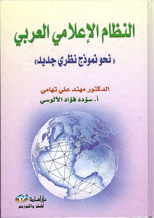 النظام الإعلامي العربي