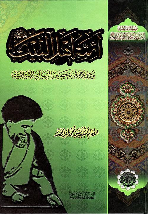 أئمة أهل البيت ودورهم في تحصين الرسالة الإسلامية