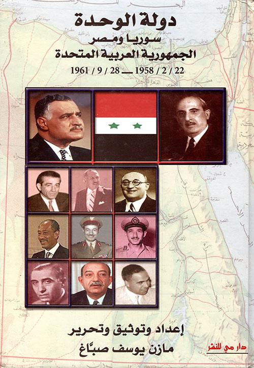 دولة الوحدة سوريا ومصر ؛ الجمهورية العربية المتحدة (22/2/1958 - 28/9/1961)