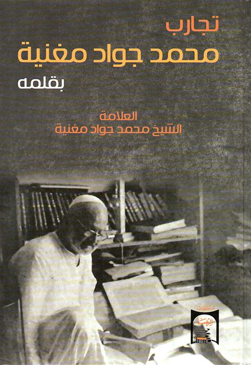 تجارب محمد جواد مغنية