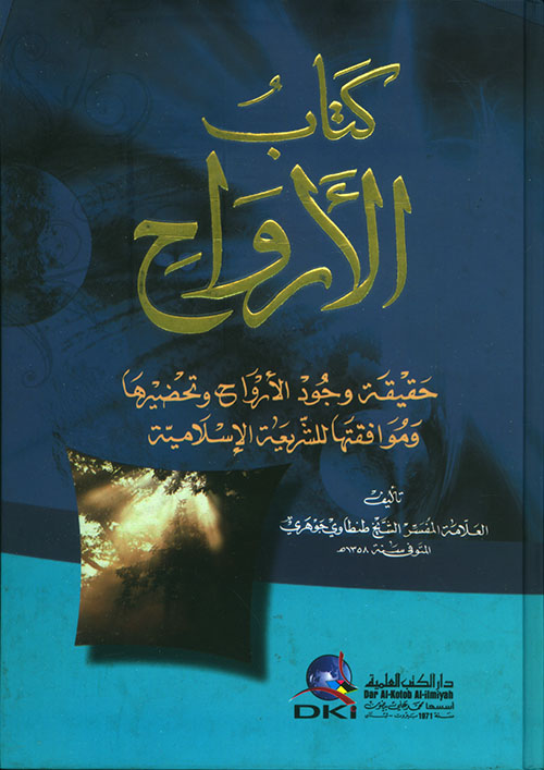 كتاب الأرواح (حقيقة وجود الارواح وتحضيرها وموافقتها للشريعة الإسلامية)