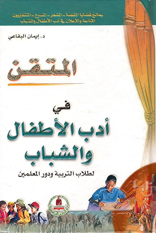 المتقن في أدب الأطفال والشباب لطلاب التربية ودور المعلمين