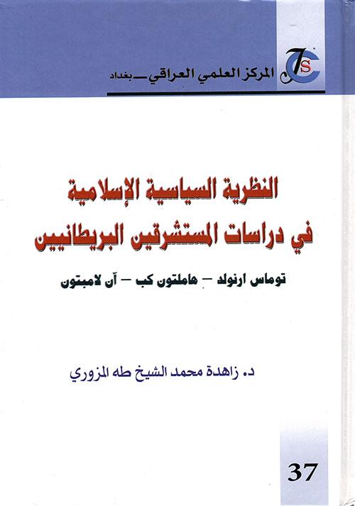 النظرية السياسية الإسلامية في دراسات المستشرقين البريطانيين