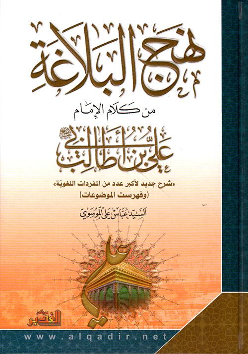 نهج البلاغة من كلام الإمام علي بن أبي طالب