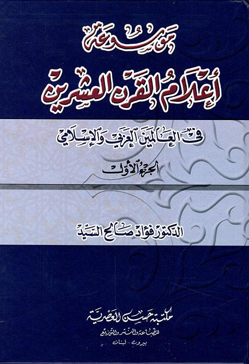 موسوعة أعلام القرن العشرين في العالمين العربي والإسلامي