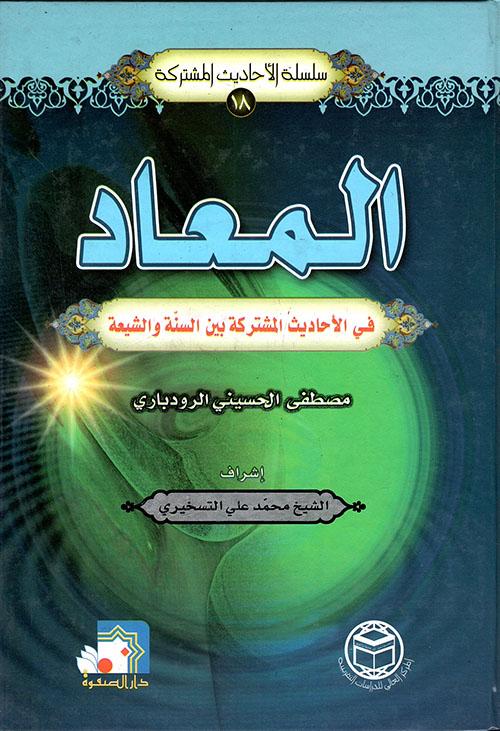 المعاد في الأحاديث المشتركة بين السنة والشيعة
