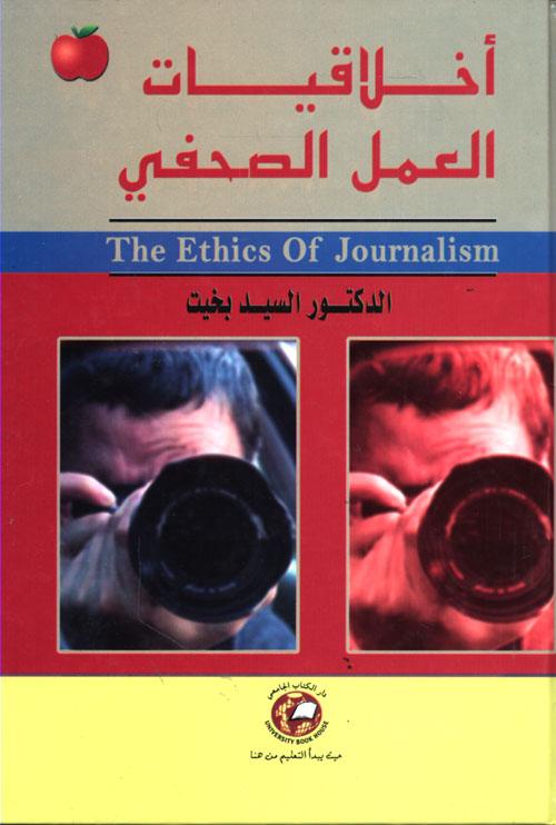 أخلاقيات العمل الصحفي