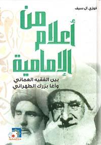 من أعلام الإمامية بين الفقيه العماني وآغا بزرك الطهراني