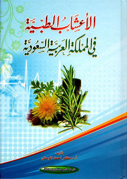 الأعشاب الطبية في المملكة العربية السعودية