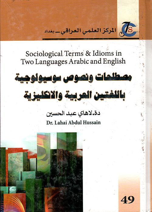 مصطلحات ونصوص سوسيولوجية باللغتين العربية والانكليزية